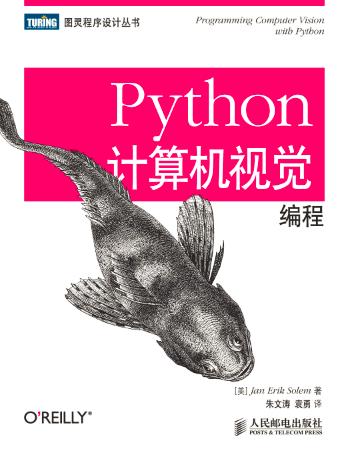 Python计算机视觉编程